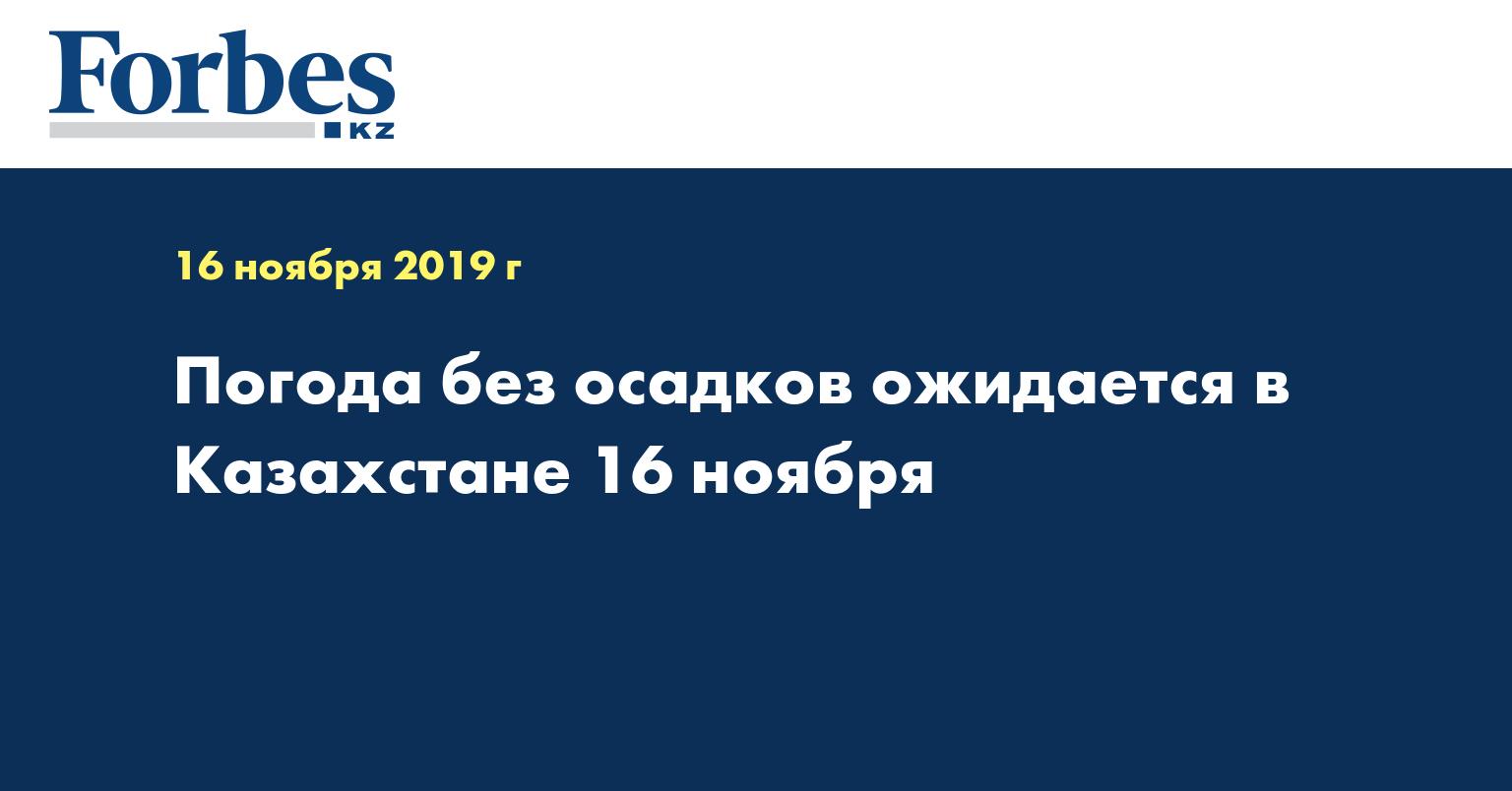 Погода без осадков ожидается в Казахстане 16 ноября