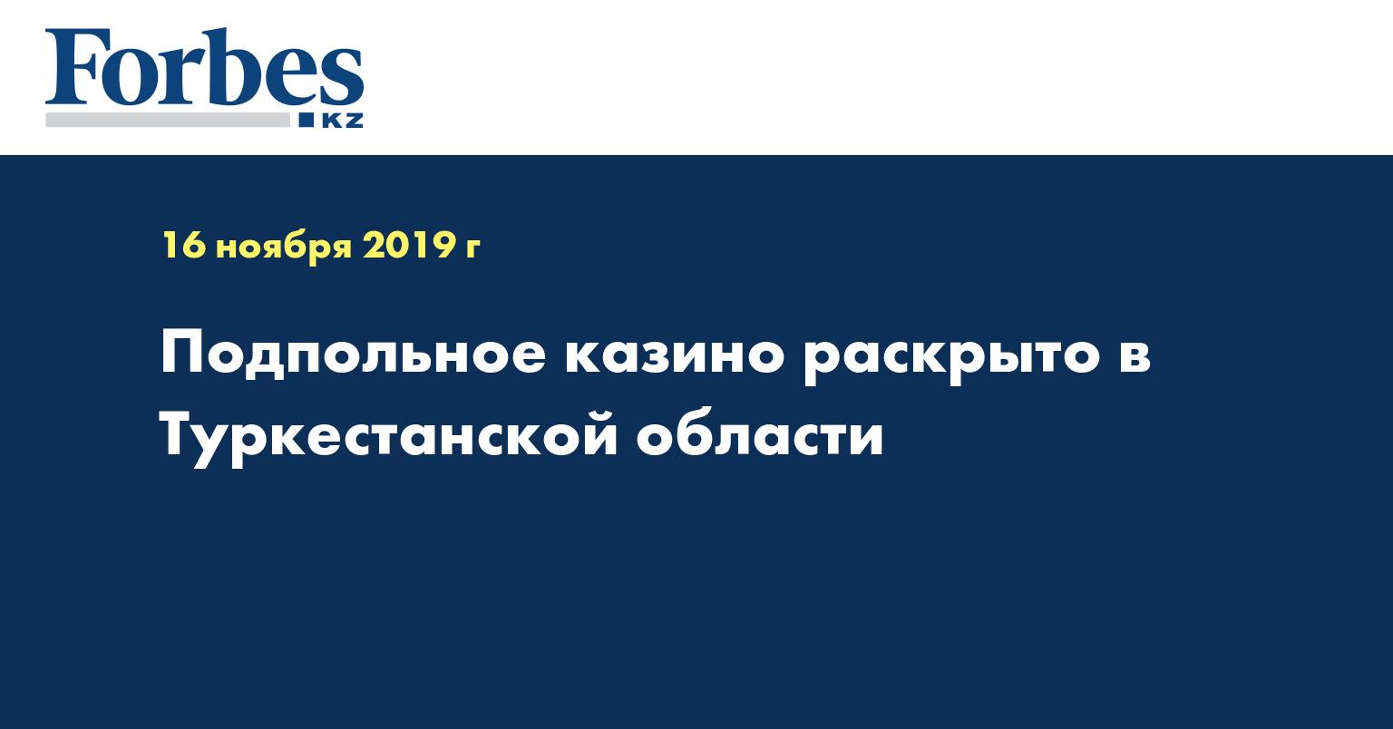 Подпольное казино раскрыто в Туркестанской области
