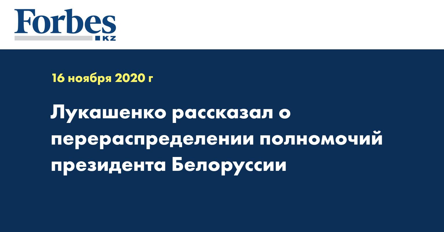 Лукашенко рассказал о перераспределении полномочий президента Беларуси