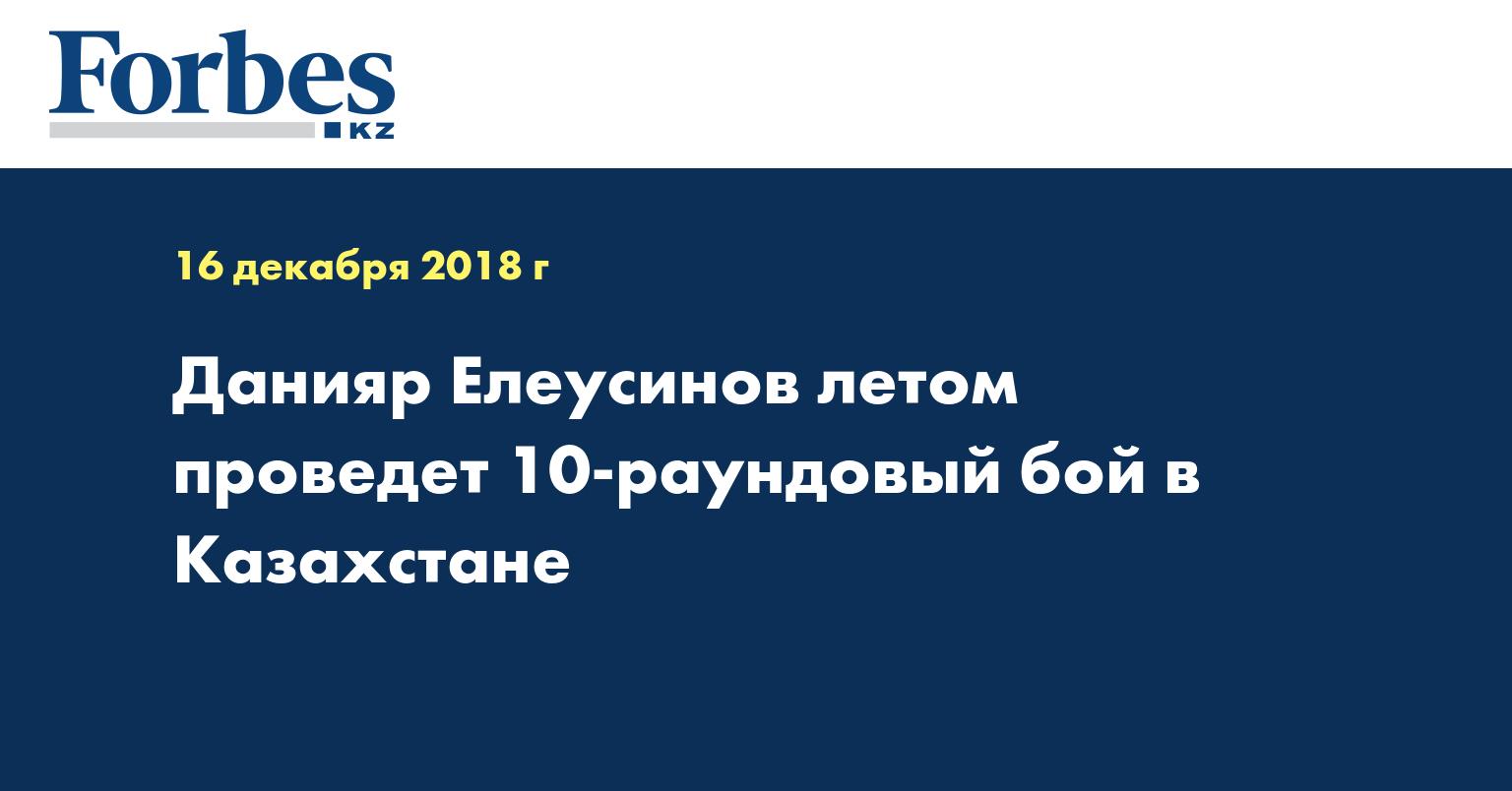 Данияр Елеусинов летом проведет 10-раундовый бой в Казахстане