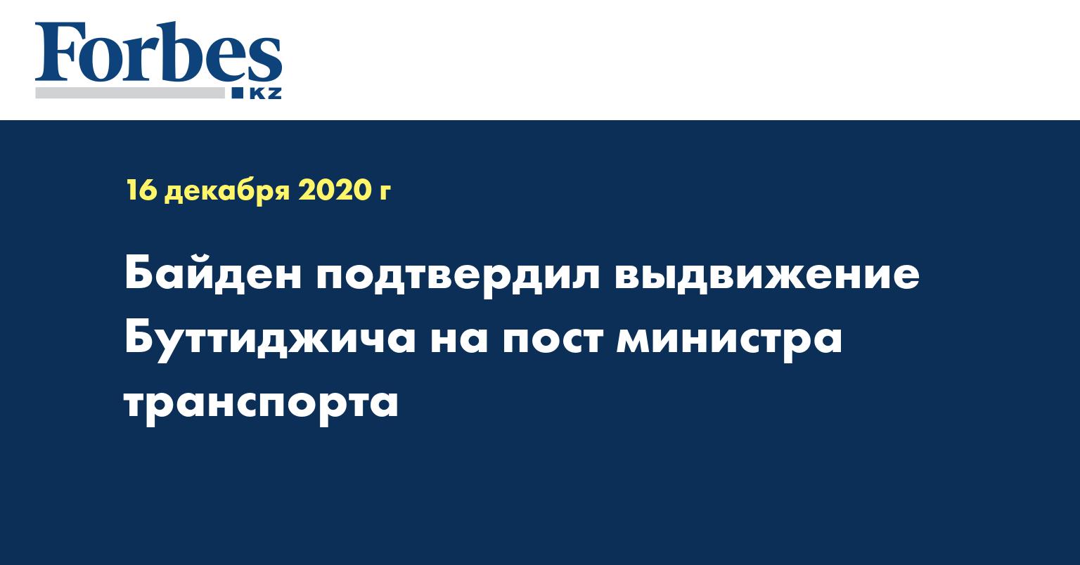 Байден подтвердил выдвижение Буттиджича на пост министра транспорта