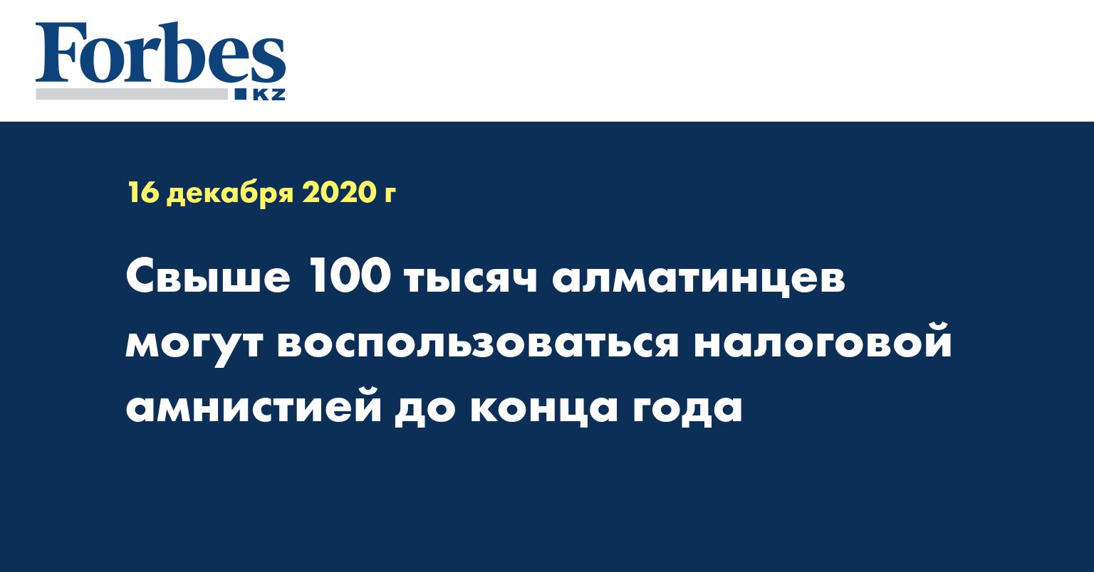 Свыше 100 тысяч алматинцев могут воспользоваться налоговой амнистией до конца года