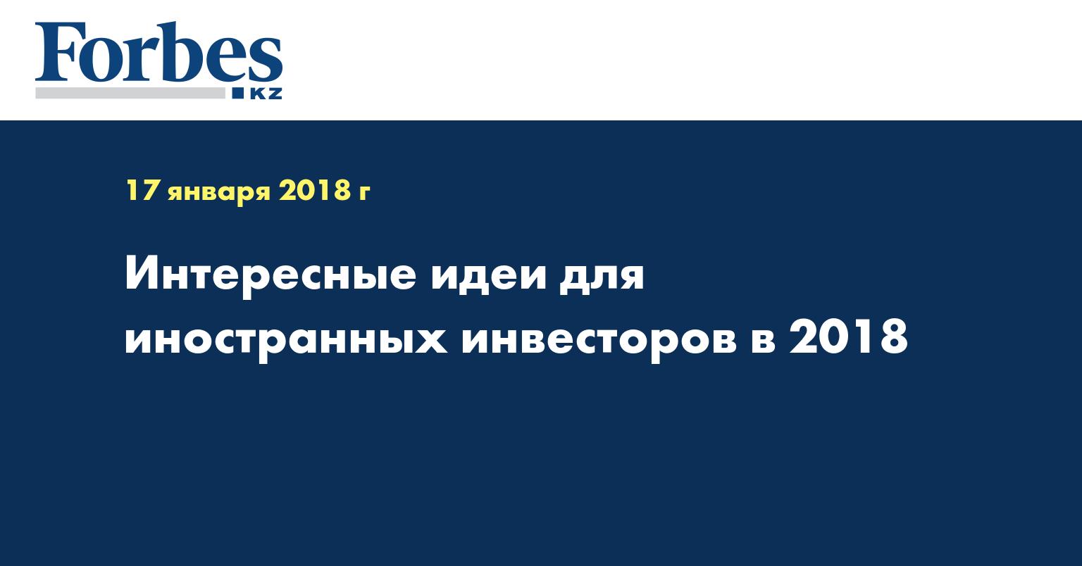 Интересные идеи для иностранных инвесторов в 2018