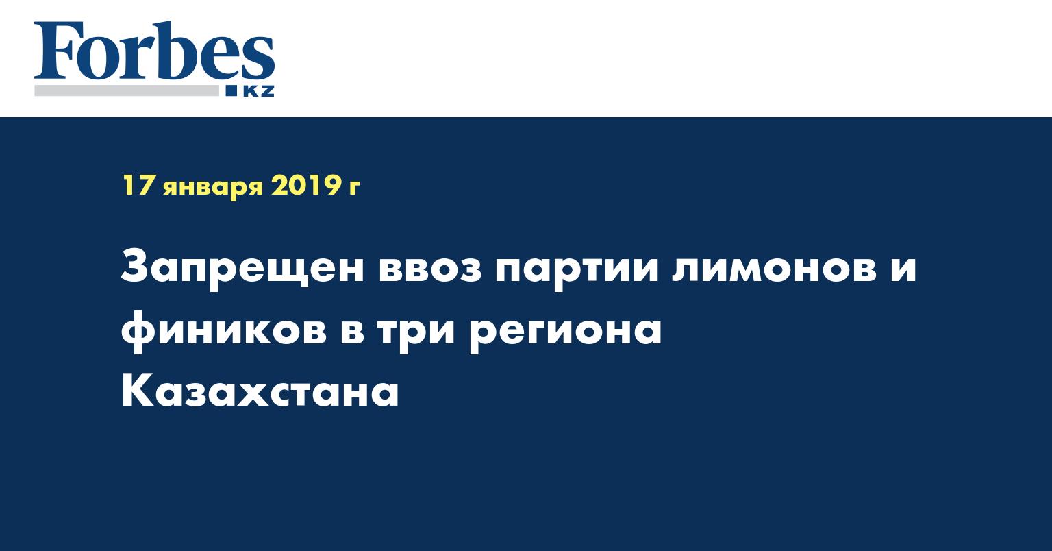 Запрещен ввоз партии лимонов и фиников в три региона Казахстана