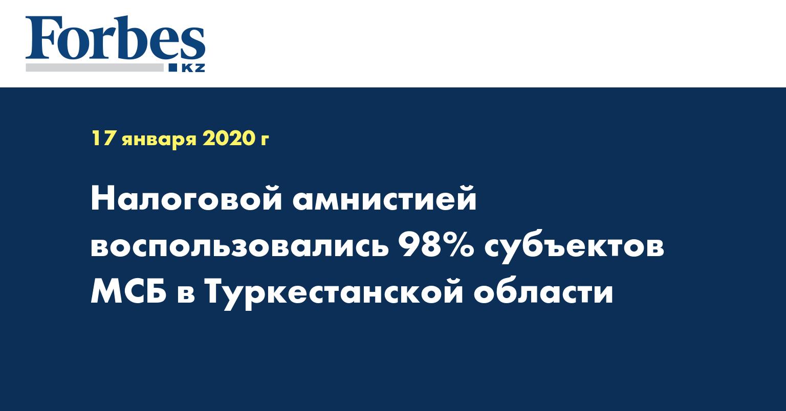 Налоговой амнистией воспользовались 98% субъектов МСБ в Туркестанской области