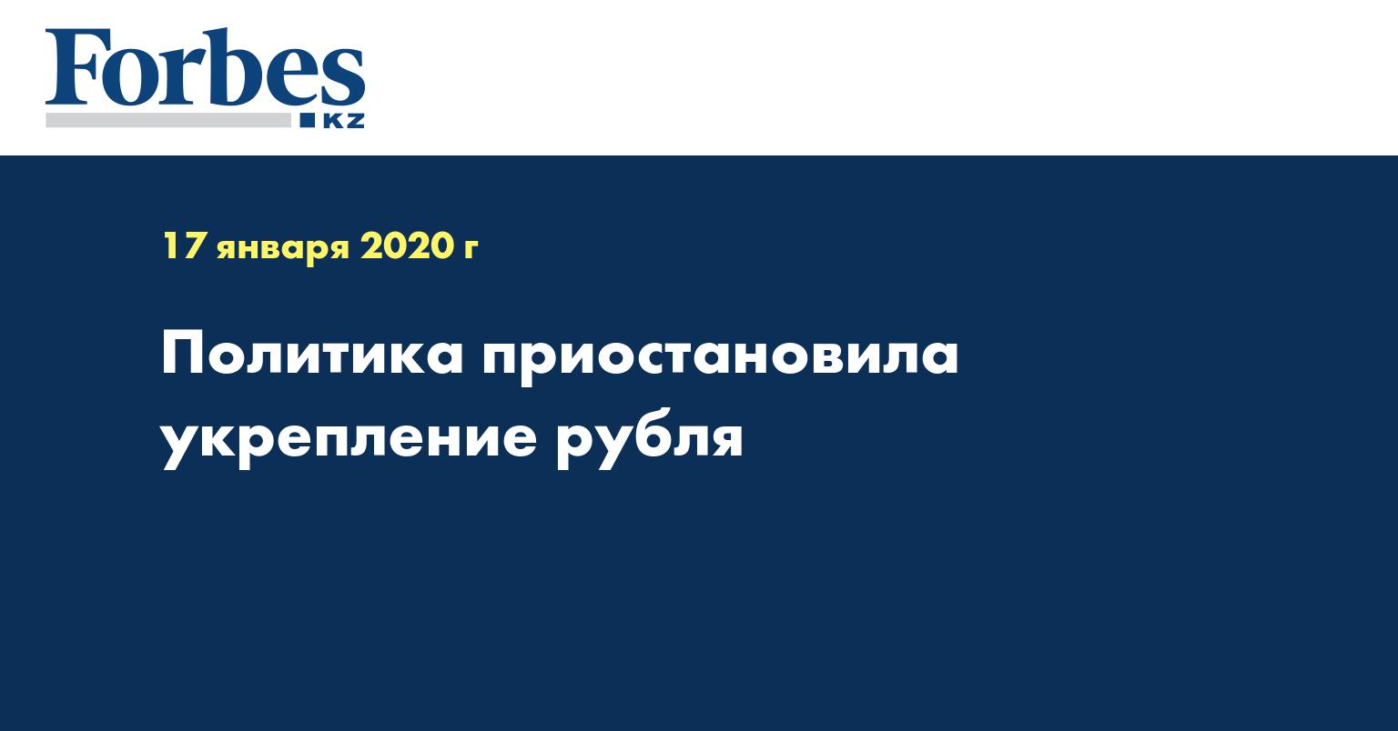 Политика приостановила укрепление рубля