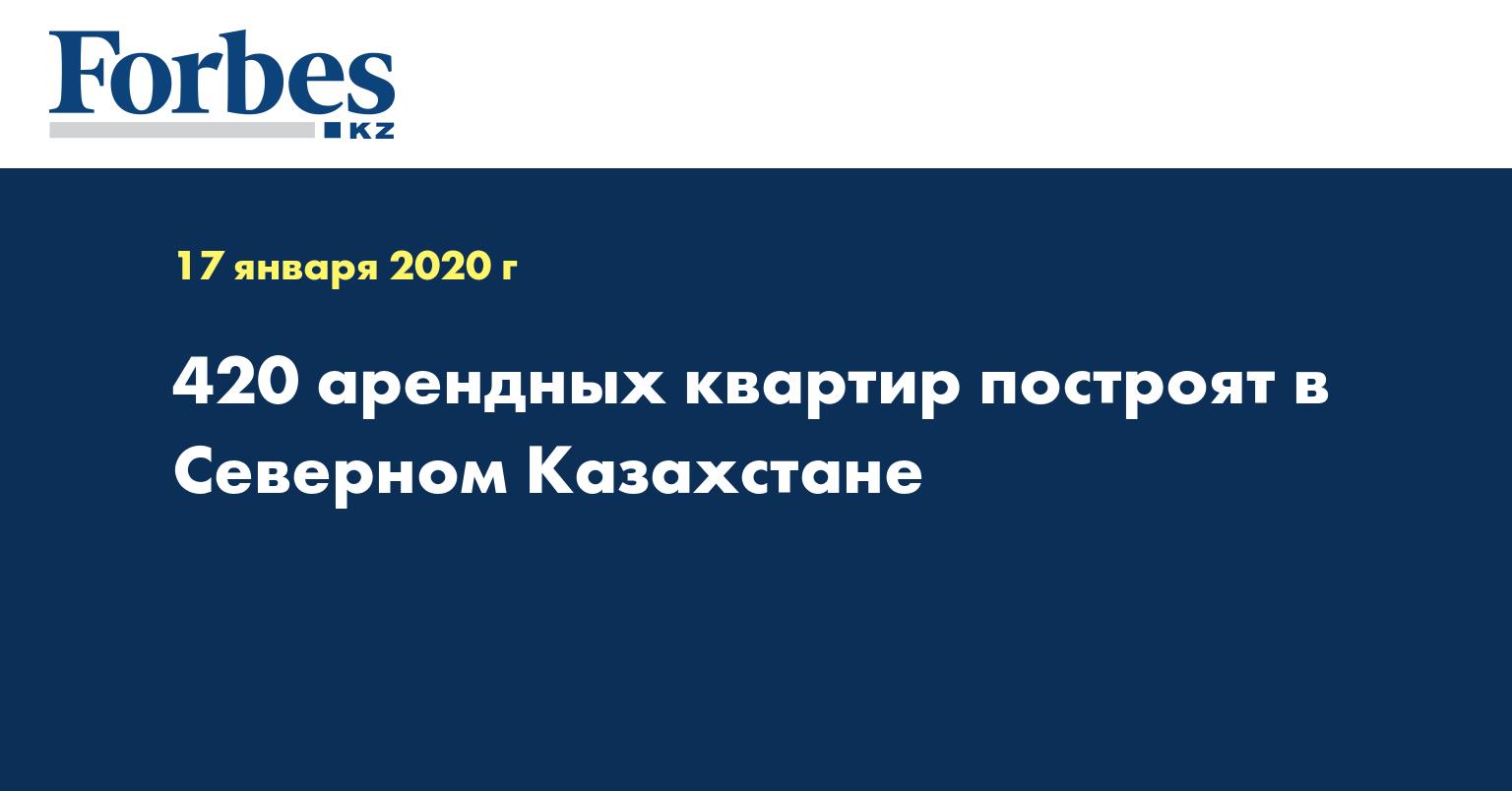 420 арендных квартир построят в Северном Казахстане