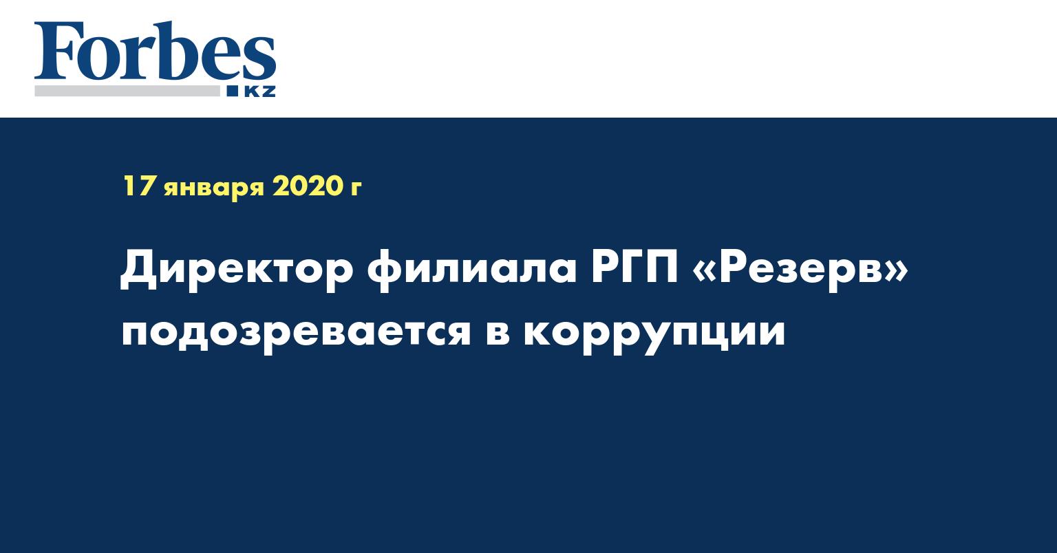 Директор филиала РГП «Резерв» подозревается в коррупции
