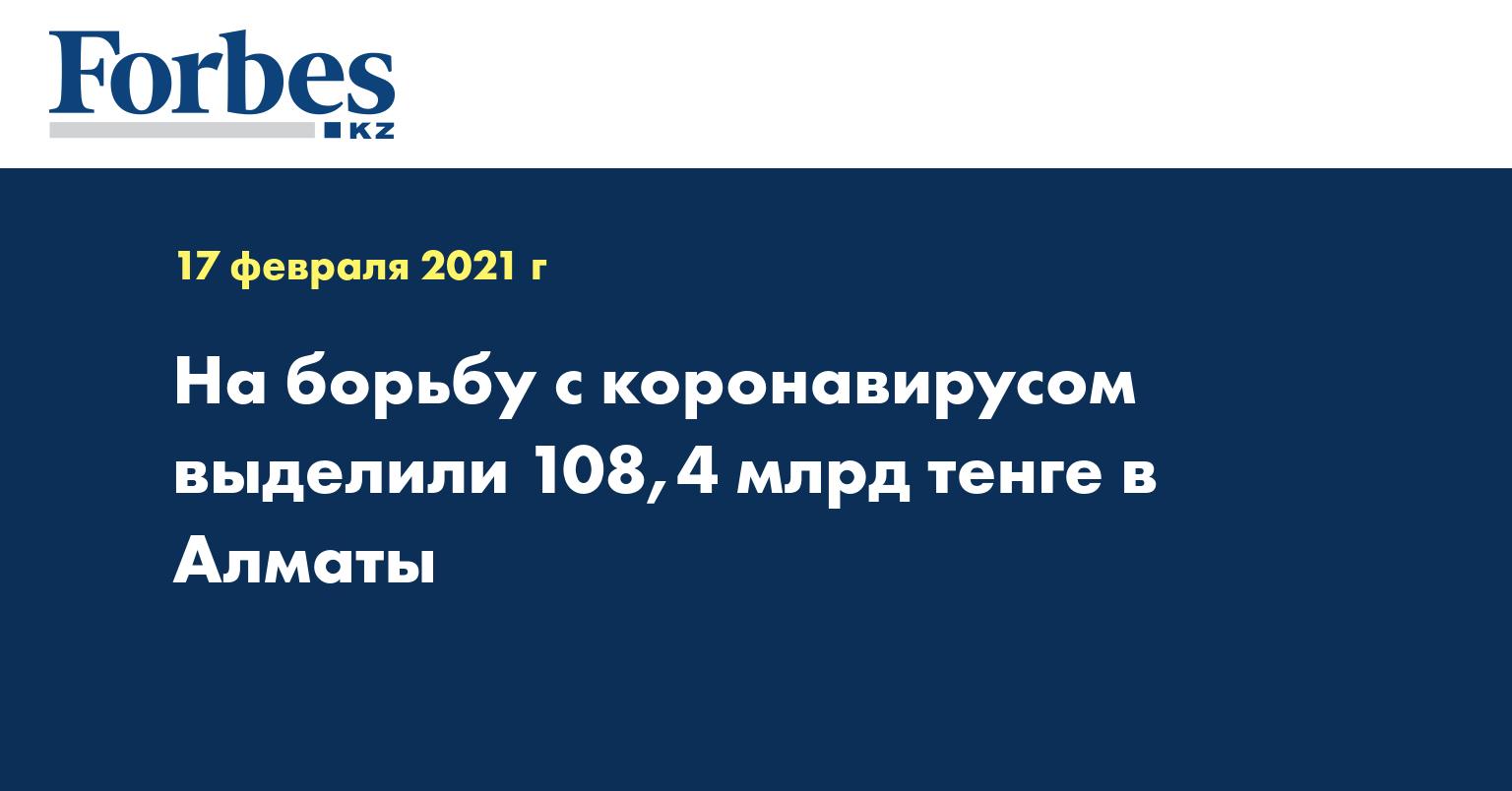 На борьбу с коронавирусом выделили 108,4 млрд тенге в Алматы
