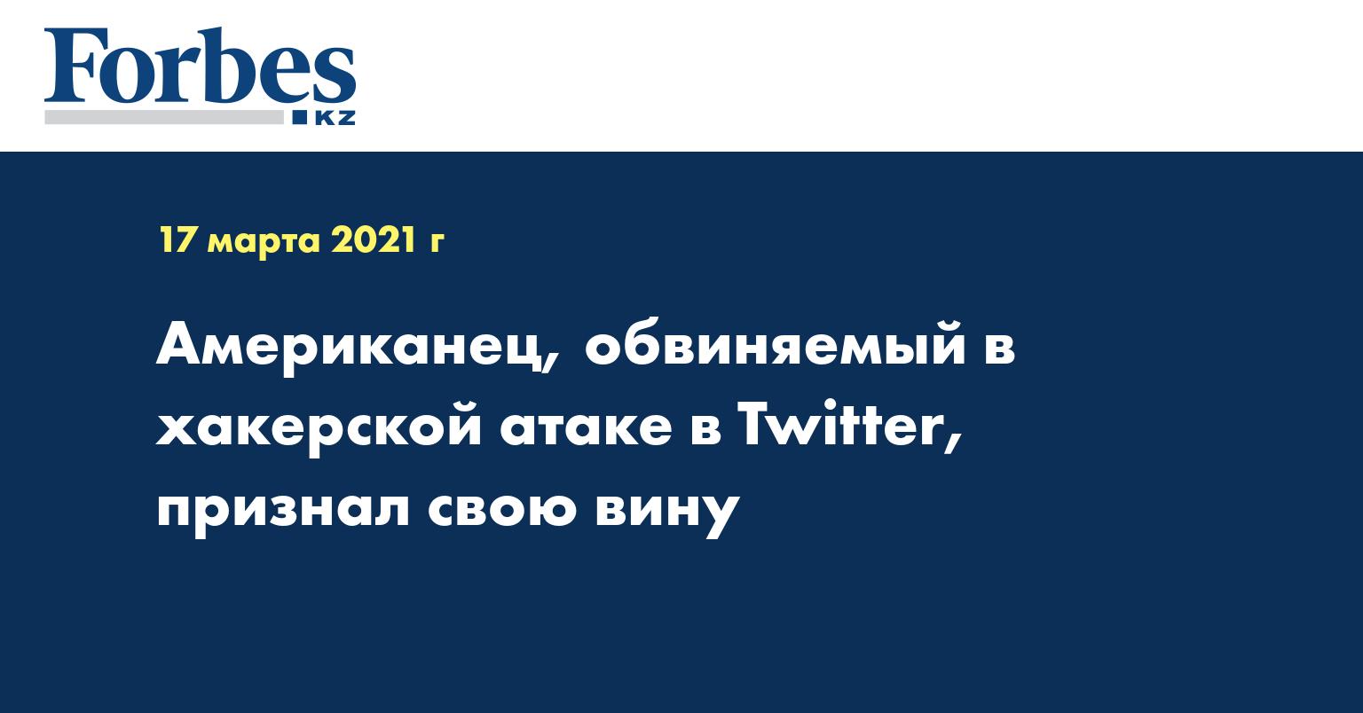 Американец, обвиняемый в хакерской атаке в Twitter, признал свою вину