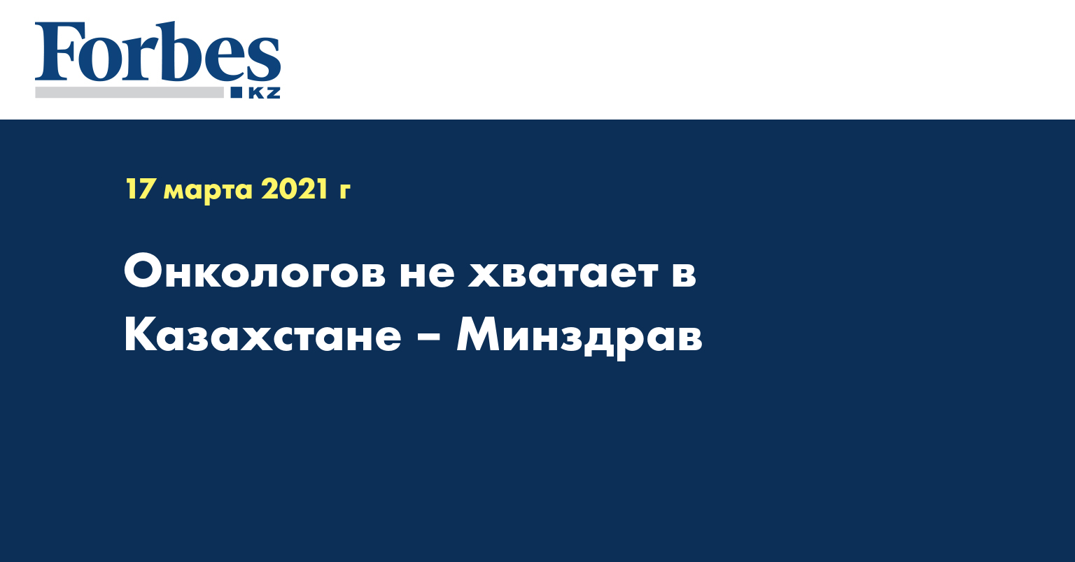Онкологов не хватает в Казахстане – Минздрав