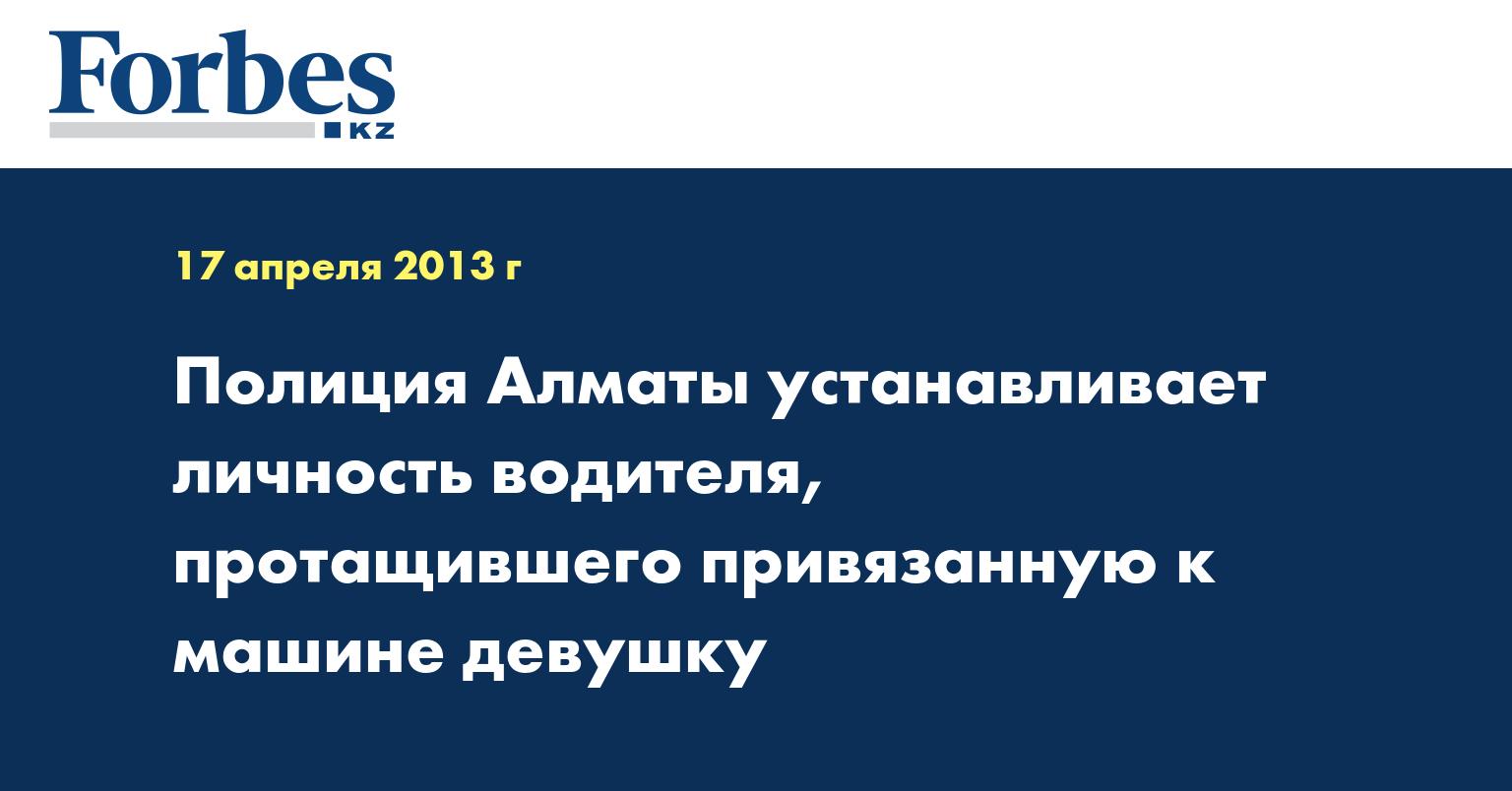 Полиция Алматы устанавливает личность водителя, протащившего привязанную к машине девушку