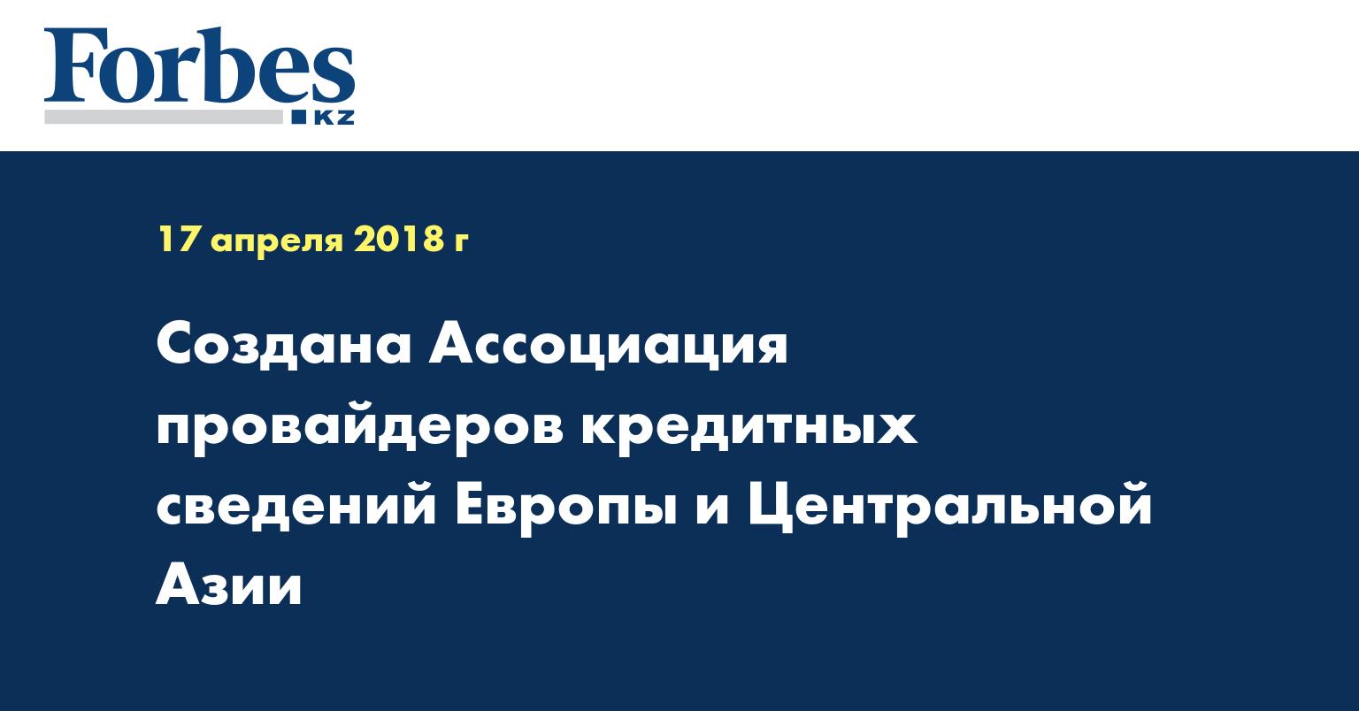 Создана Ассоциация провайдеров кредитных сведений Европы и Центральной Азии
