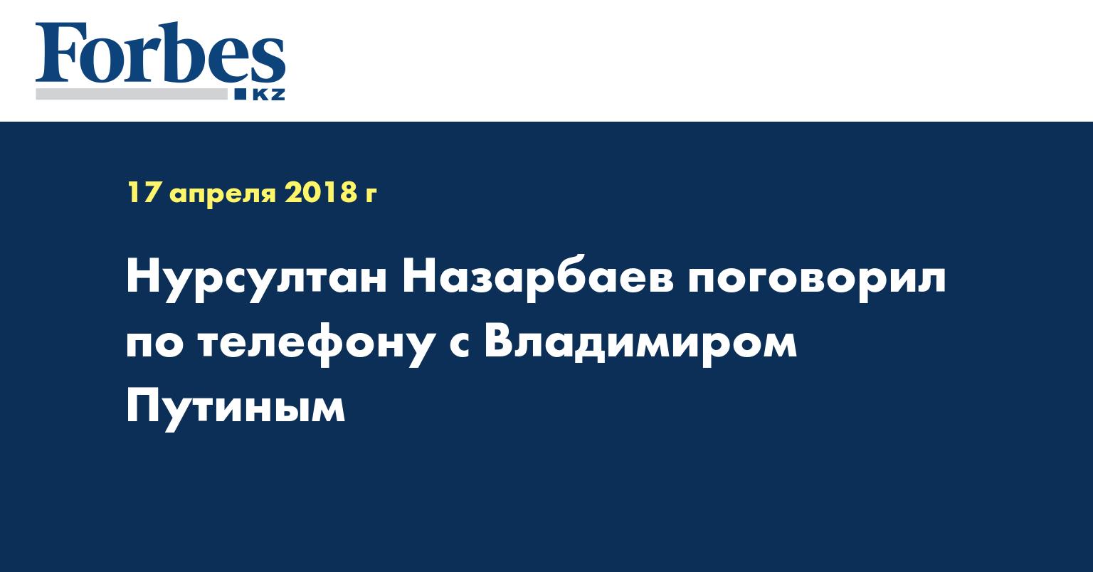 Нурсултан Назарбаев поговорил по телефону с Владимиром Путиным