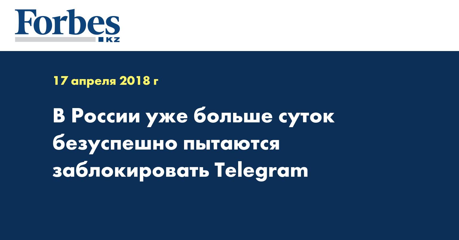 В России уже больше суток безуспешно пытаются заблокировать Telegram