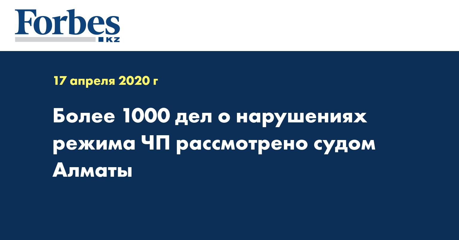 Более 1000 дел о нарушениях режима ЧП рассмотрено судом Алматы