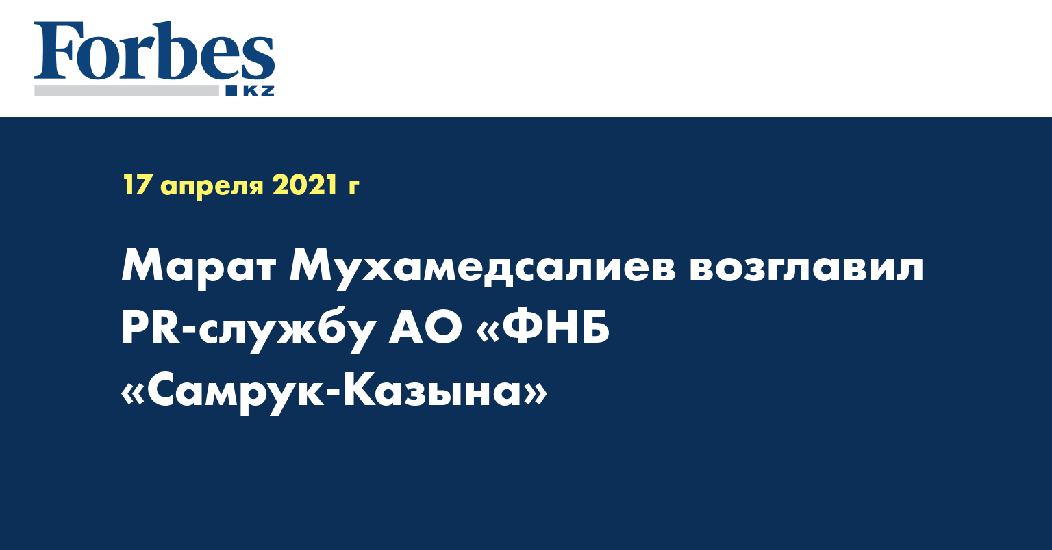 Марат Мухамедсалиев возглавил PR-службу АО «ФНБ «Самрук-Казына»