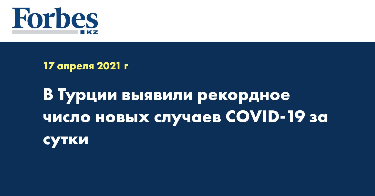 В Турции выявили рекордное число новых случаев COVID-19 за сутки