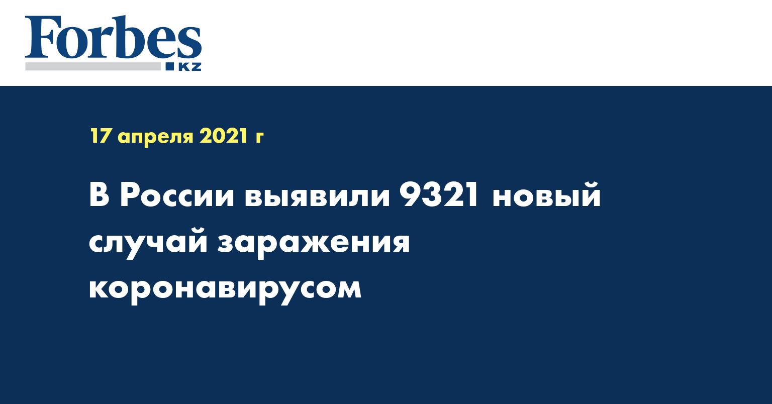 В России выявили 9321 новый случай заражения коронавирусом