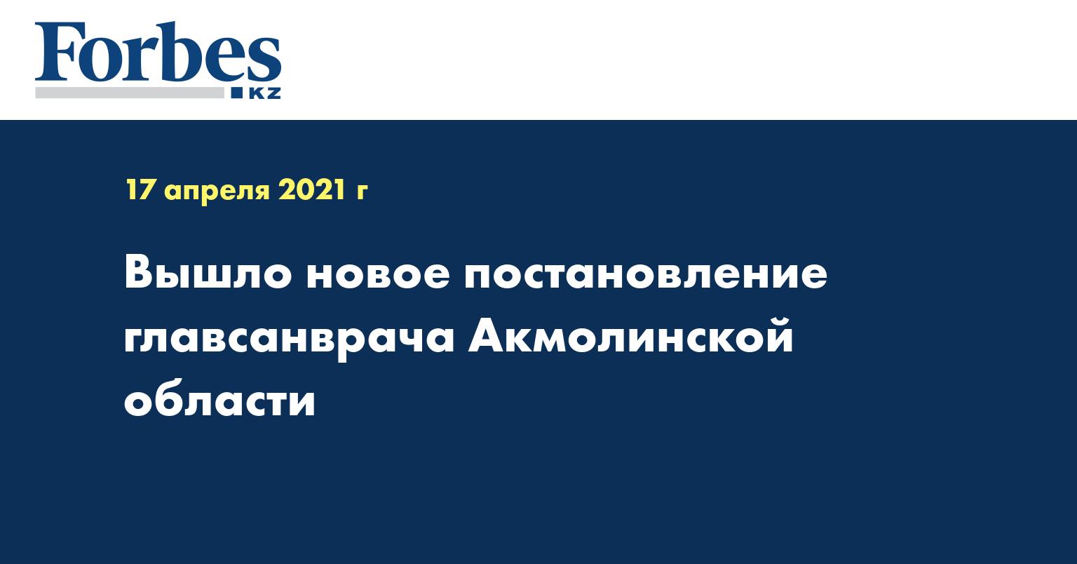 Вышло новое постановление главсанврача Акмолинской области