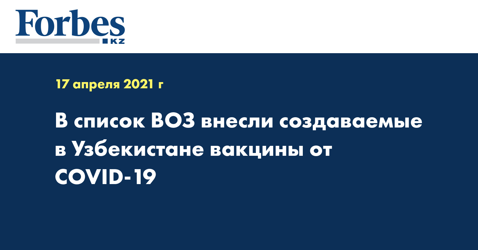 В список ВОЗ внесли создаваемые в Узбекистане вакцины от COVID-19
