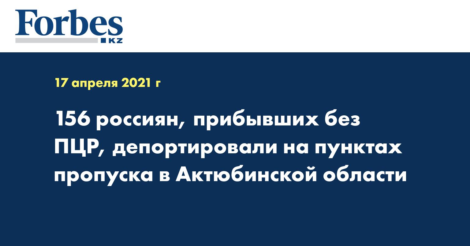 156 россиян, прибывших без ПЦР, депортировали на пунктах пропуска в Актюбинской области