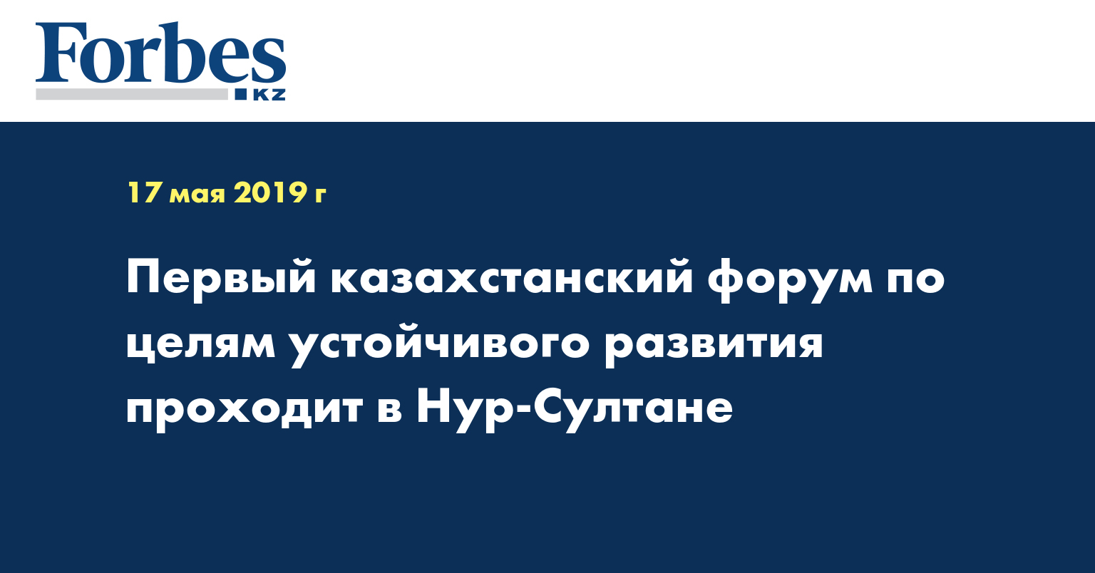 Первый казахстанский форум по целям устойчивого развития проходит в Нур-Султане