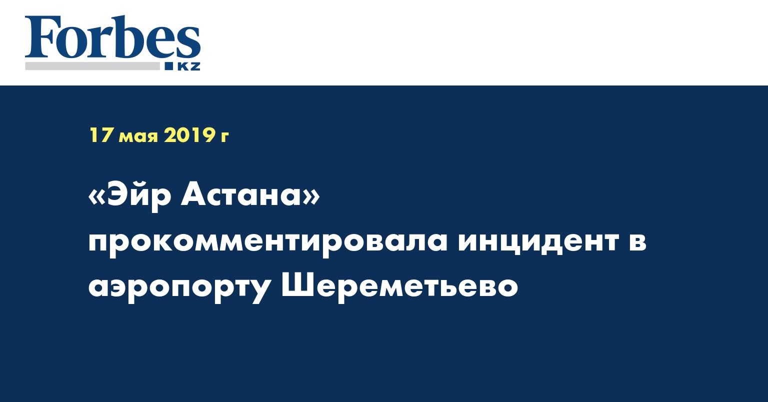 «Эйр Астана» прокомментировала инцидент в аэропорту Шереметьево