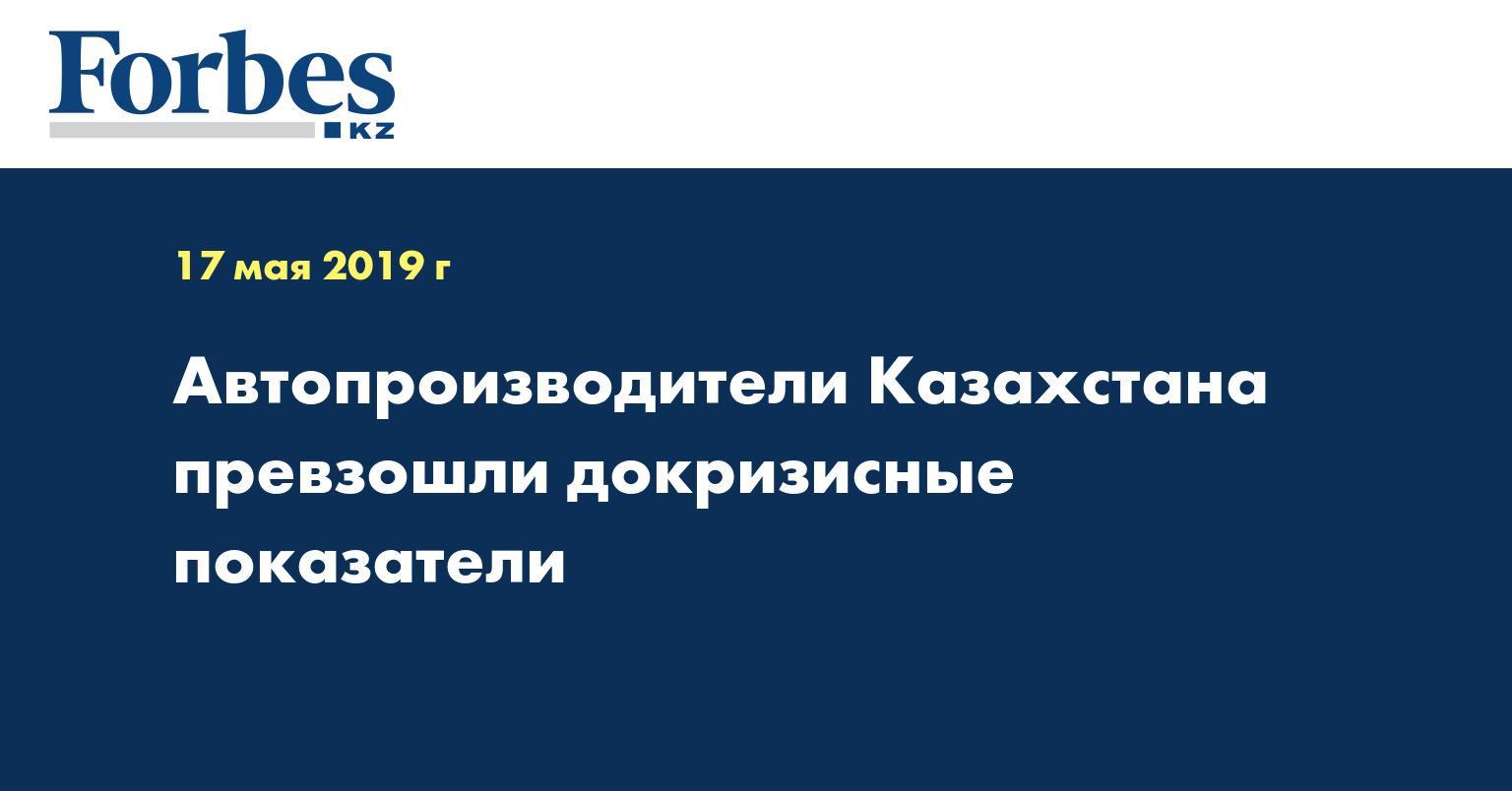 Автопроизводители Казахстана превзошли докризисные показатели