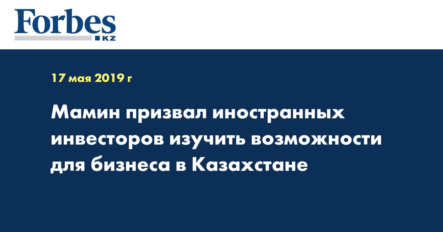Мамин призвал иностранных инвесторов изучить возможности для бизнеса в Казахстане