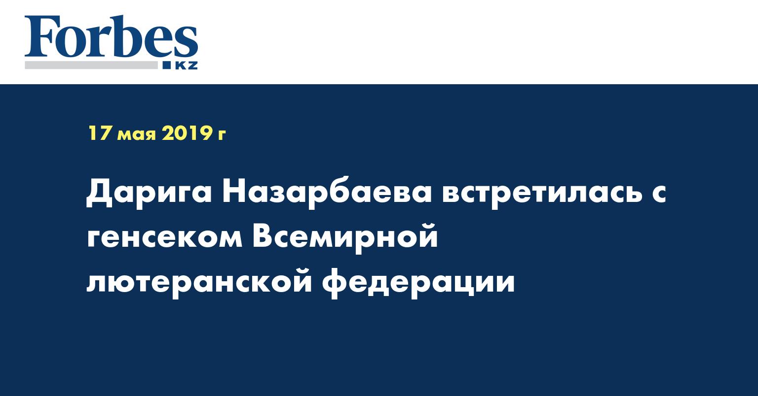 Дарига Назарбаева встретилась с генсеком Всемирной лютеранской федерации