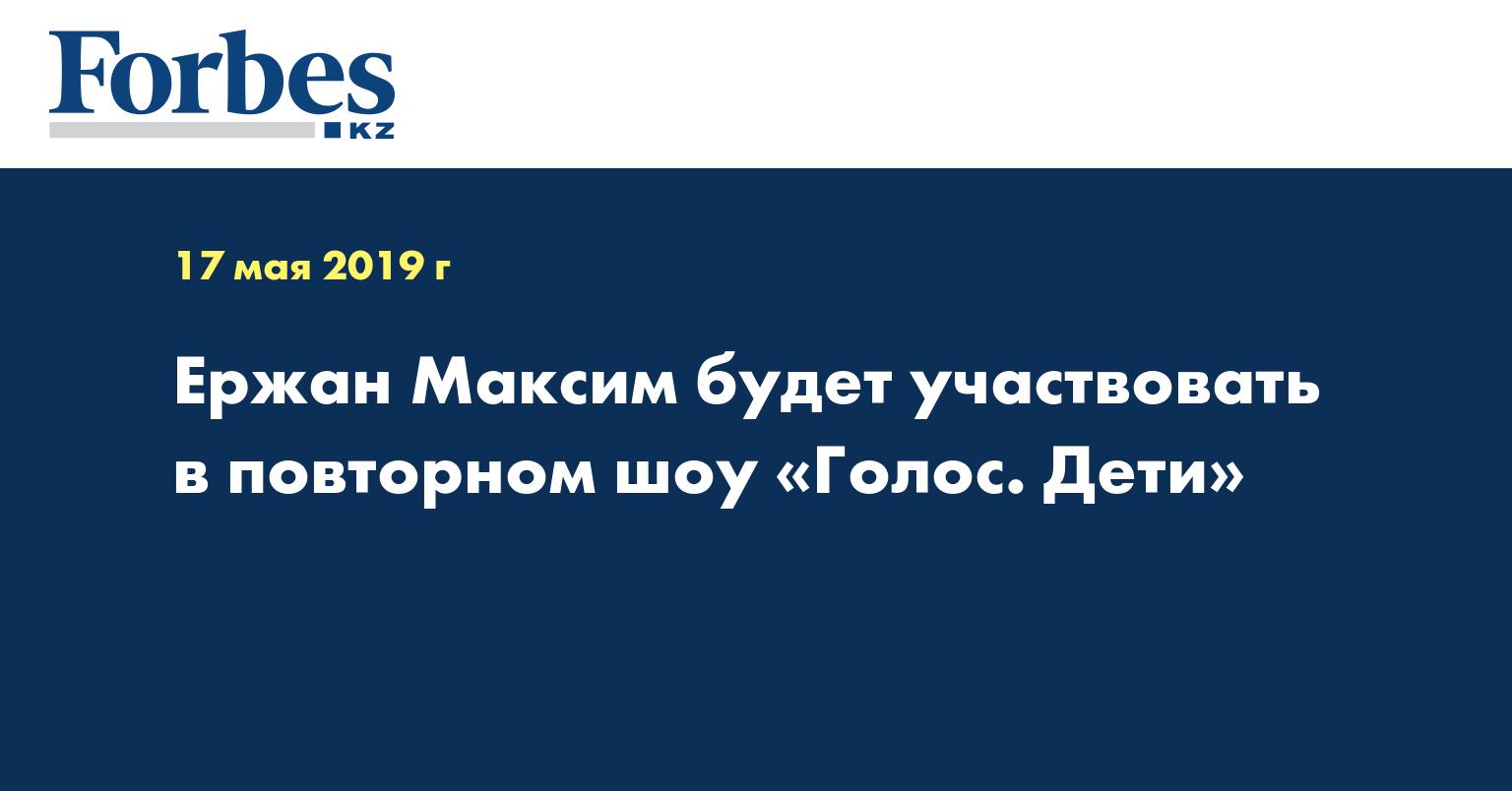 Ержан Максим будет участвовать в повторном шоу «Голос. Дети»