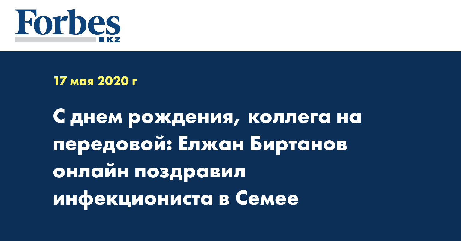 С днем рождения, коллега на передовой: Елжан Биртанов онлайн поздравил инфекциониста в Семее