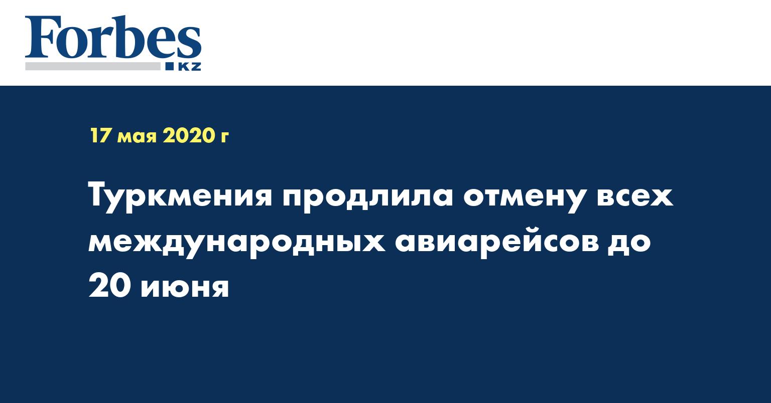 Туркмения продлила отмену всех международных авиарейсов до 20 июня