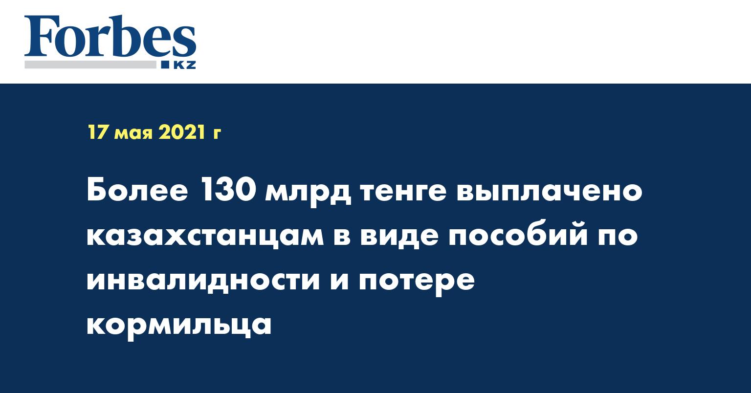 Более 130 млрд тенге выплачено казахстанцам в виде пособий по инвалидности и потере кормильца