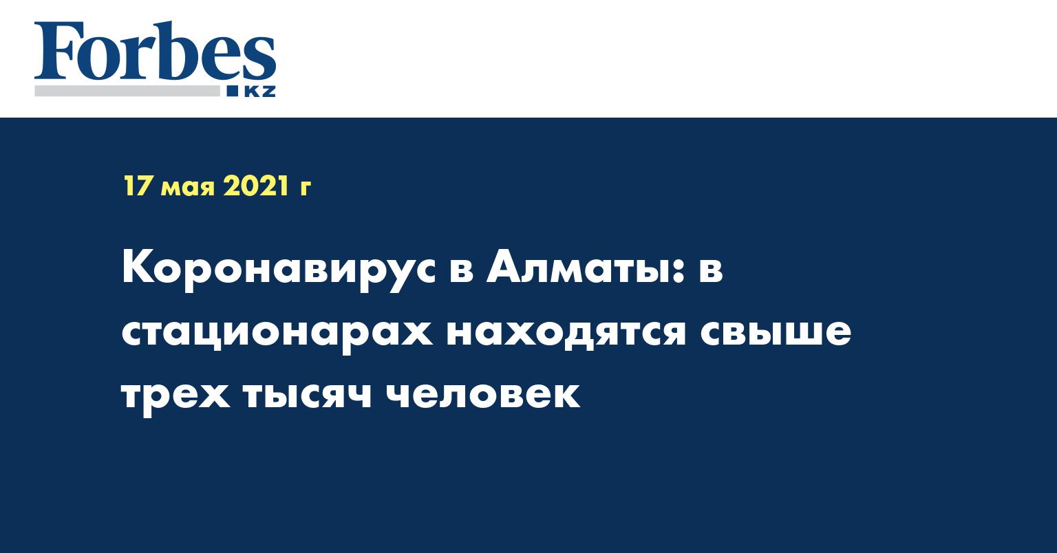 Коронавирус в Алматы: в стационарах находятся свыше трех тысяч человек