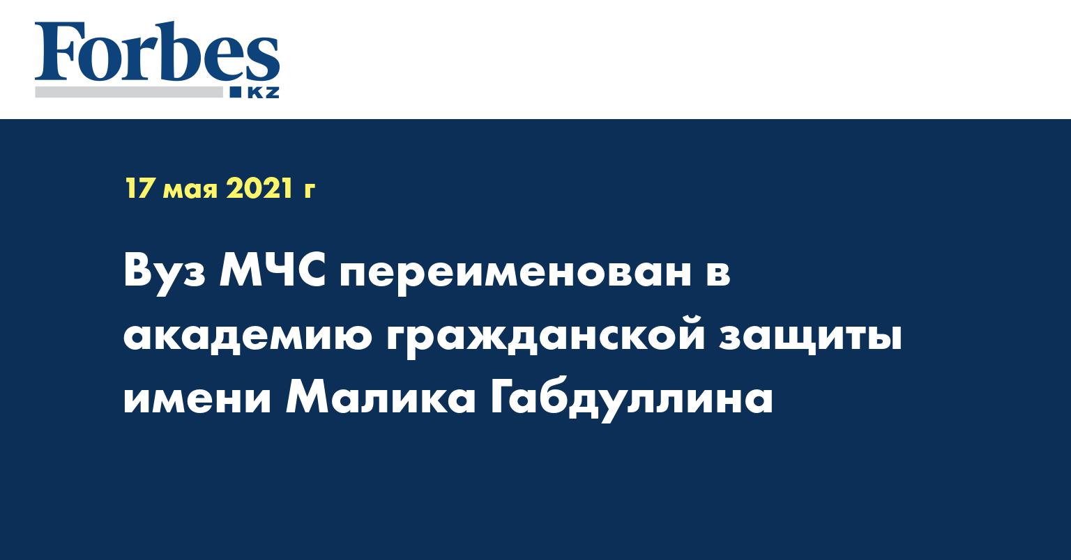 Вуз МЧС переименован в академию гражданской защиты имени Малика Габдуллина