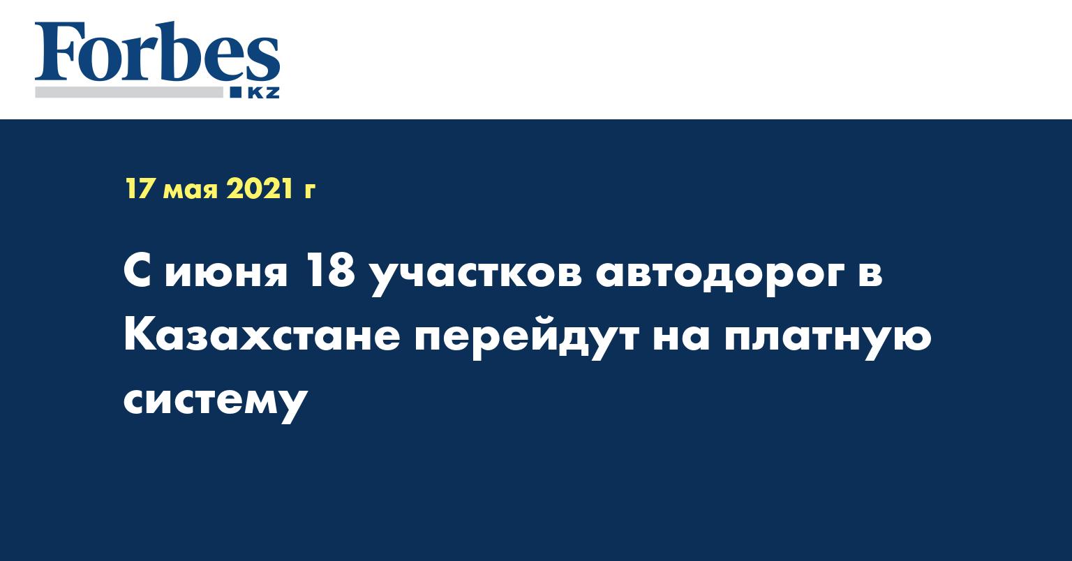 С июня 18 участков автодорог в Казахстане перейдут на платную систему