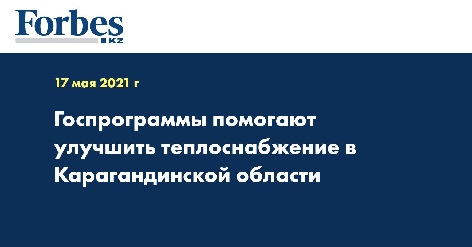 Госпрограммы помогают улучшить теплоснабжение в Карагандинской области