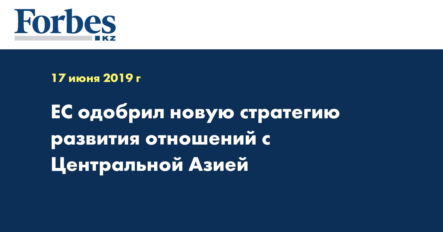 ЕС одобрил новую стратегию развития отношений с Центральной Азией