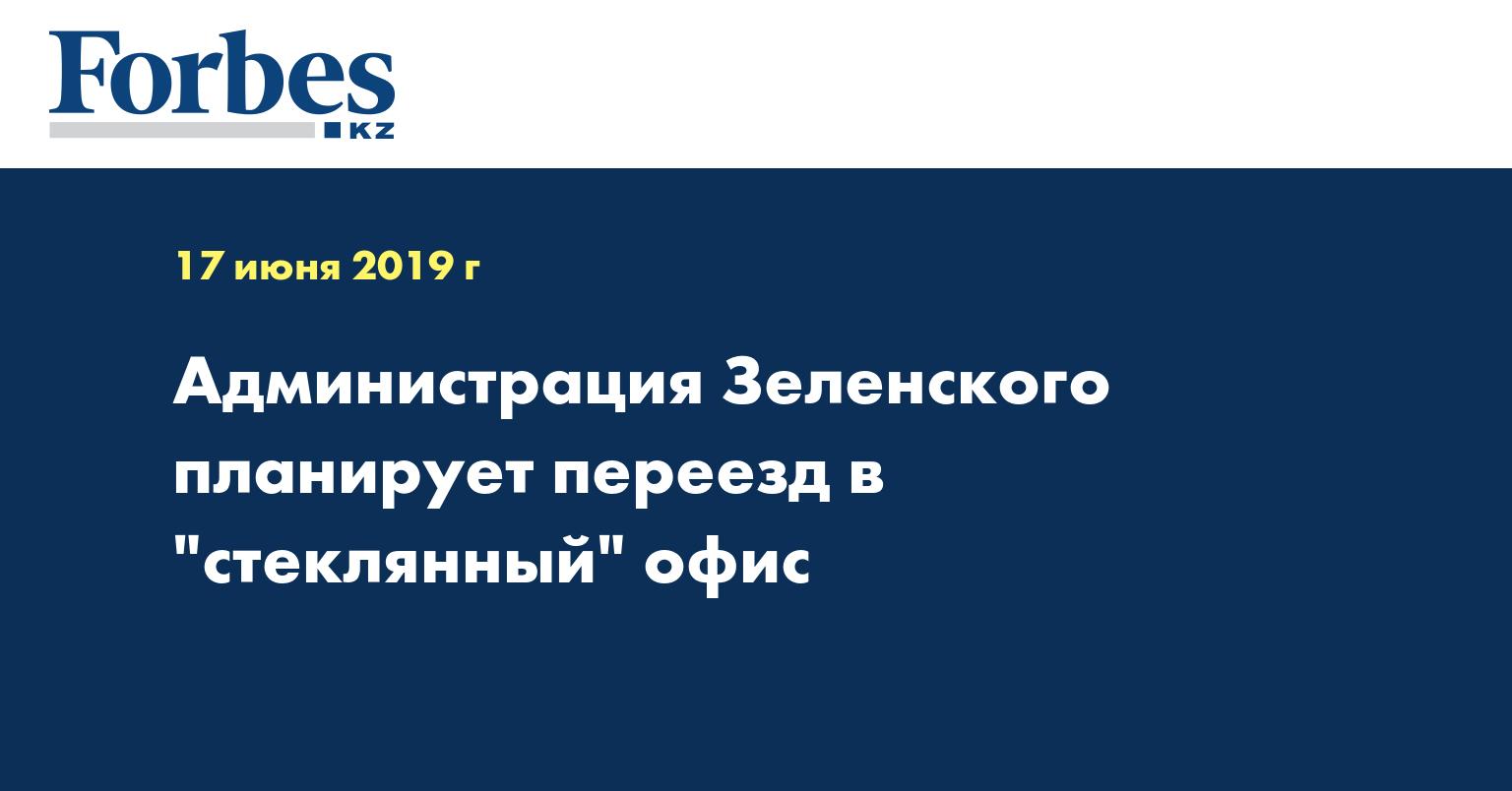 """Администрация Зеленского планирует переезд в """"стеклянный"""" офис"""
