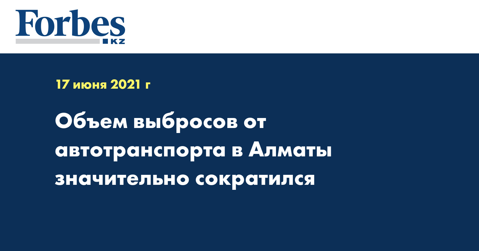 Объем выбросов от автотранспорта в Алматы значительно сократился