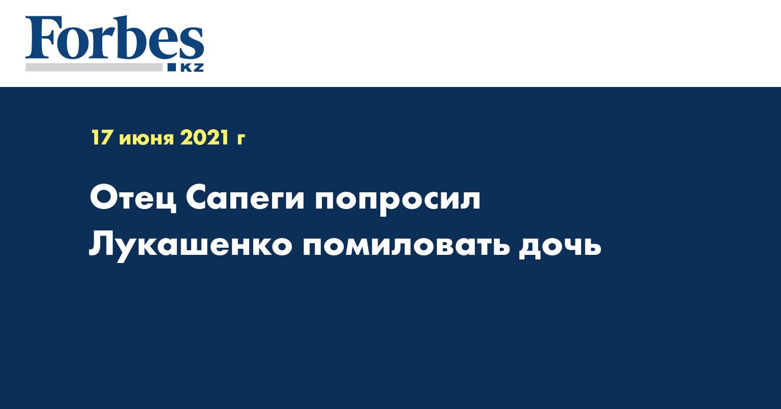 Отец Сапеги попросил Лукашенко помиловать дочь