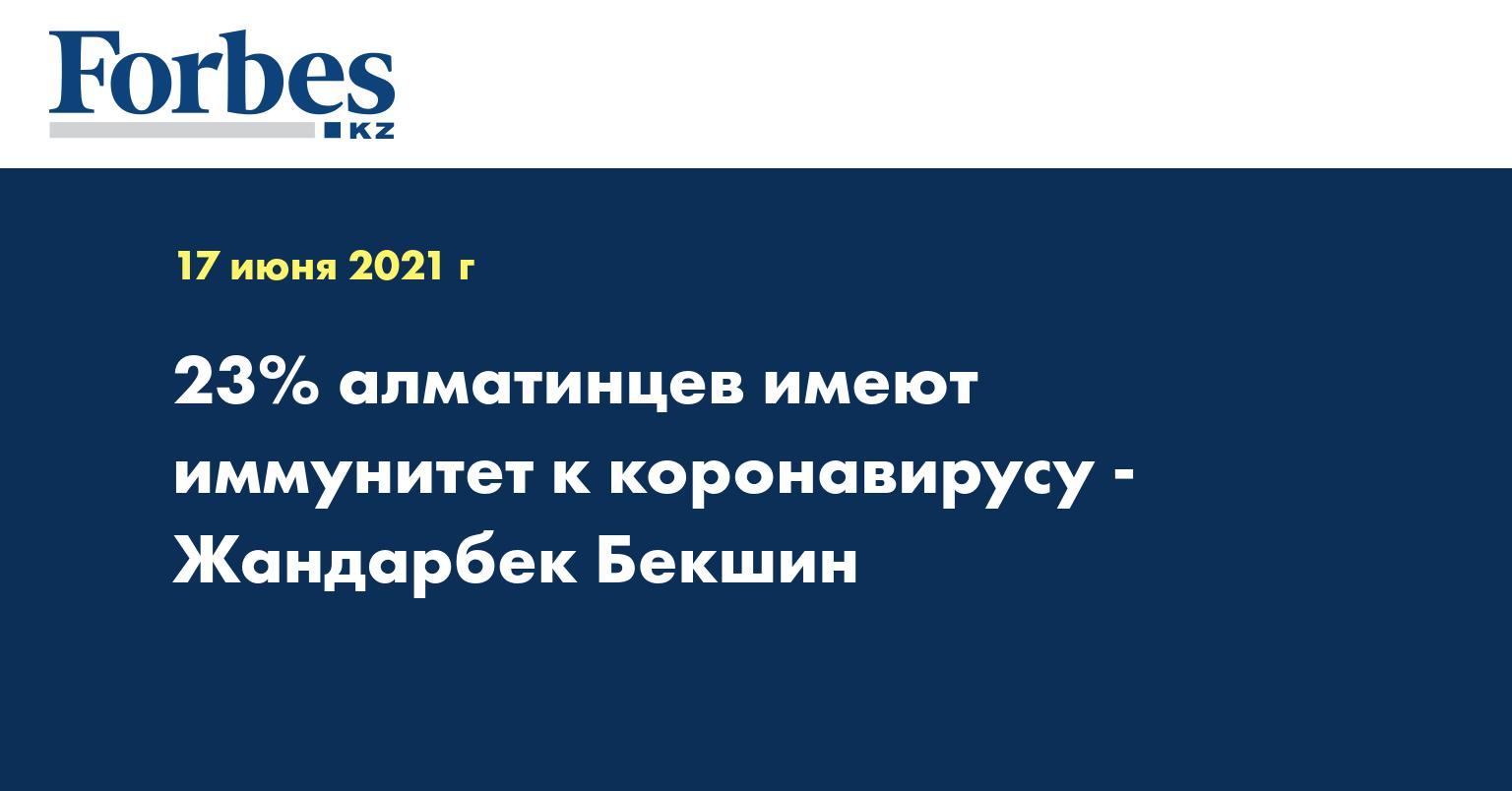 23% алматинцев имеют иммунитет к коронавирусу - Жандарбек Бекшин