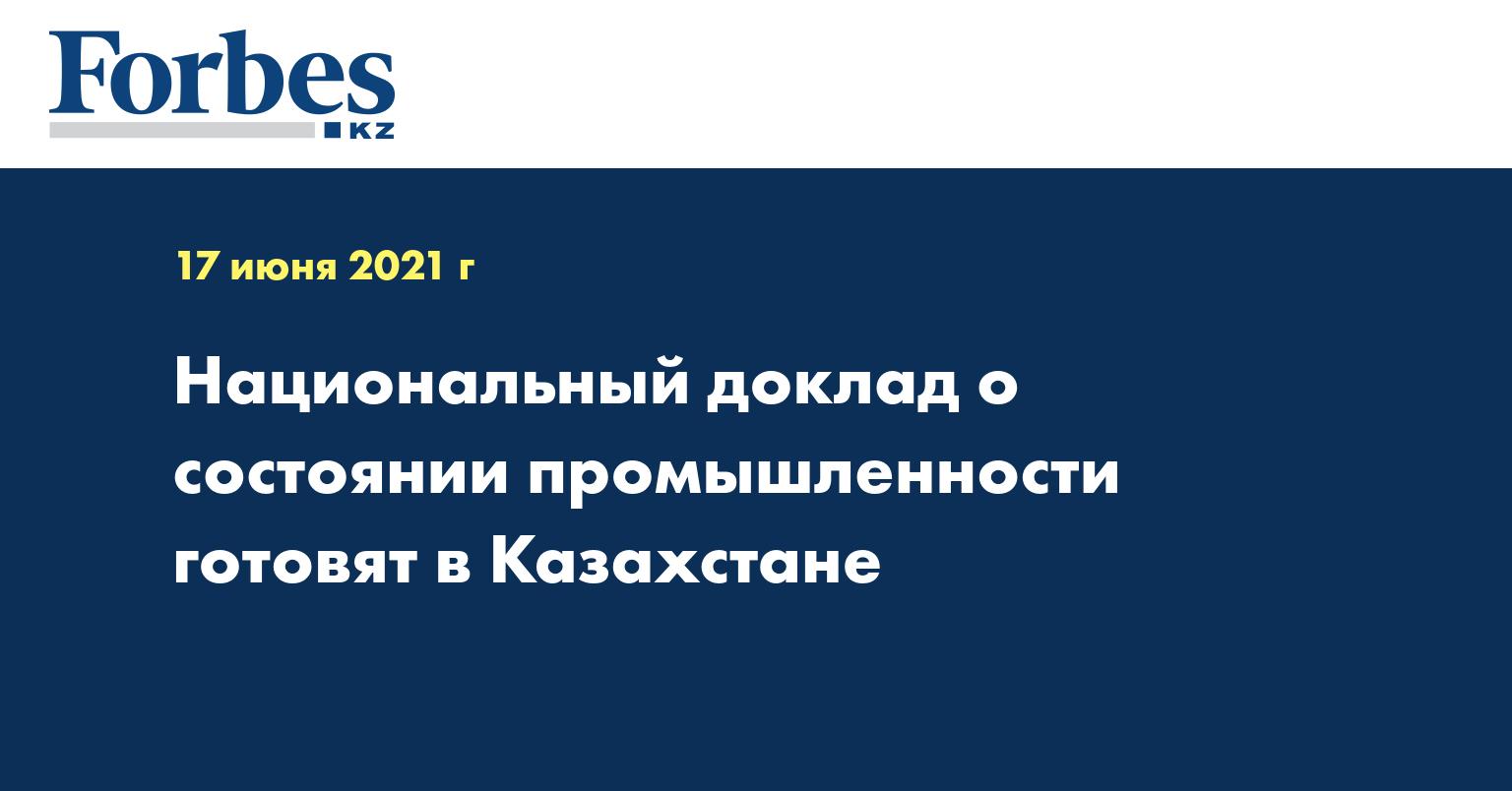 Национальный доклад о состоянии промышленности готовят в Казахстане