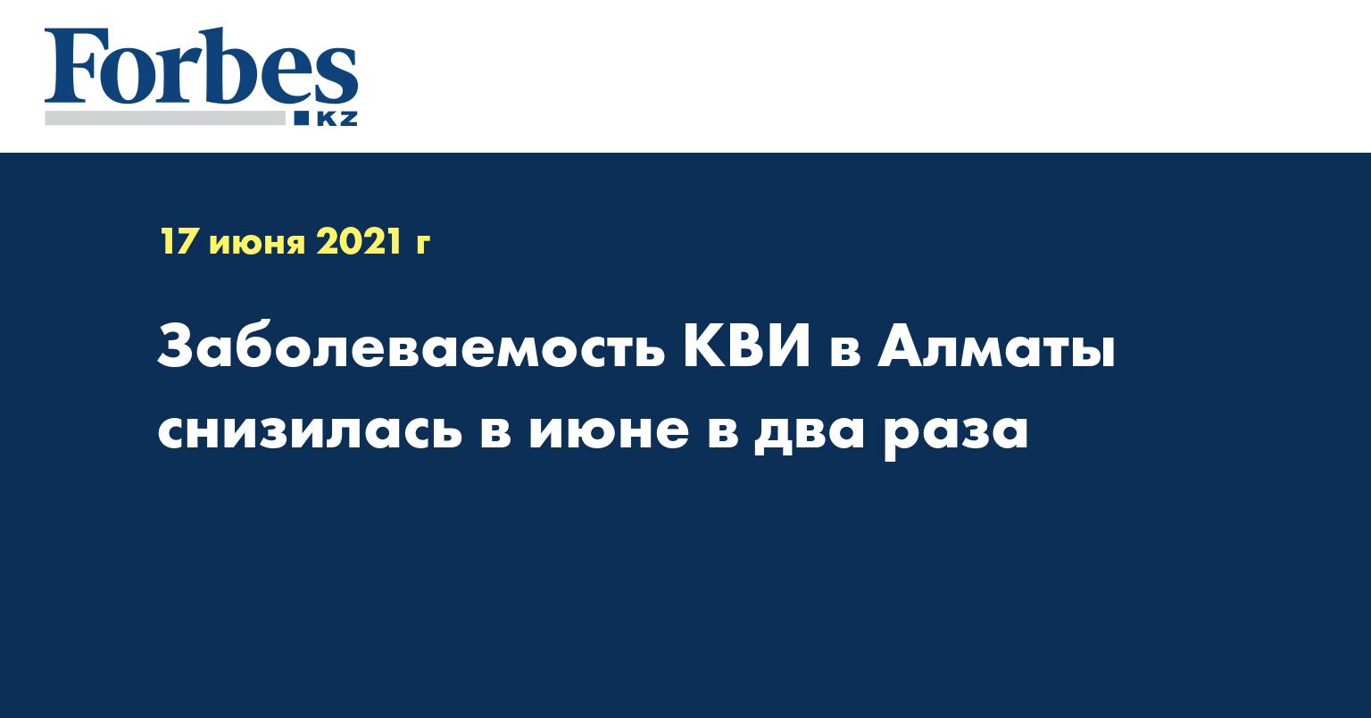 Заболеваемость КВИ в Алматы снизилась в июне в два раза