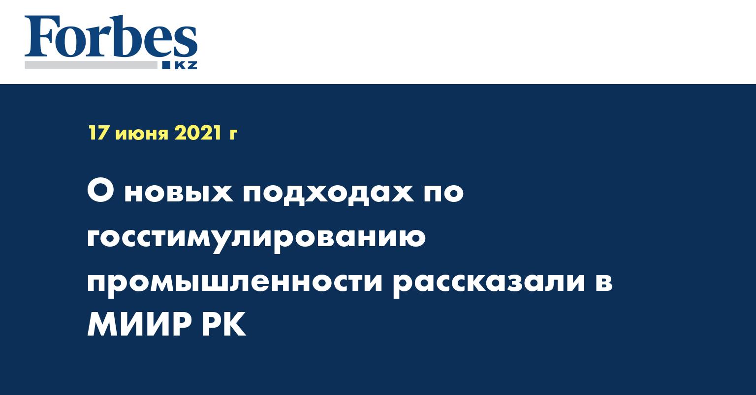 О новых подходах по госстимулированию промышленности рассказали в МИИР РК