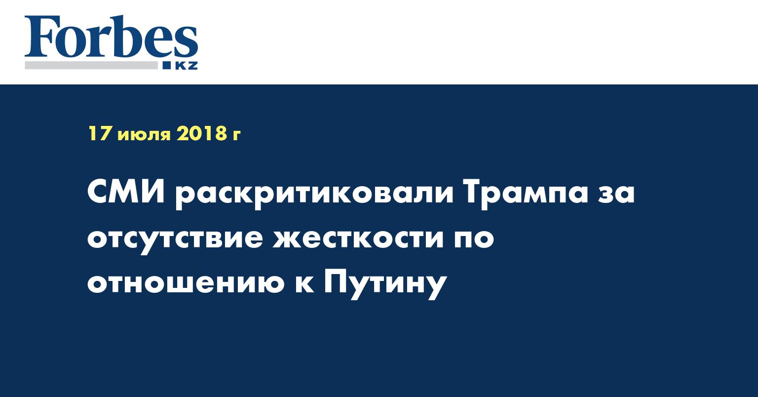 СМИ раскритиковали Трампа за отсутствие жёсткости по отношению к Путину