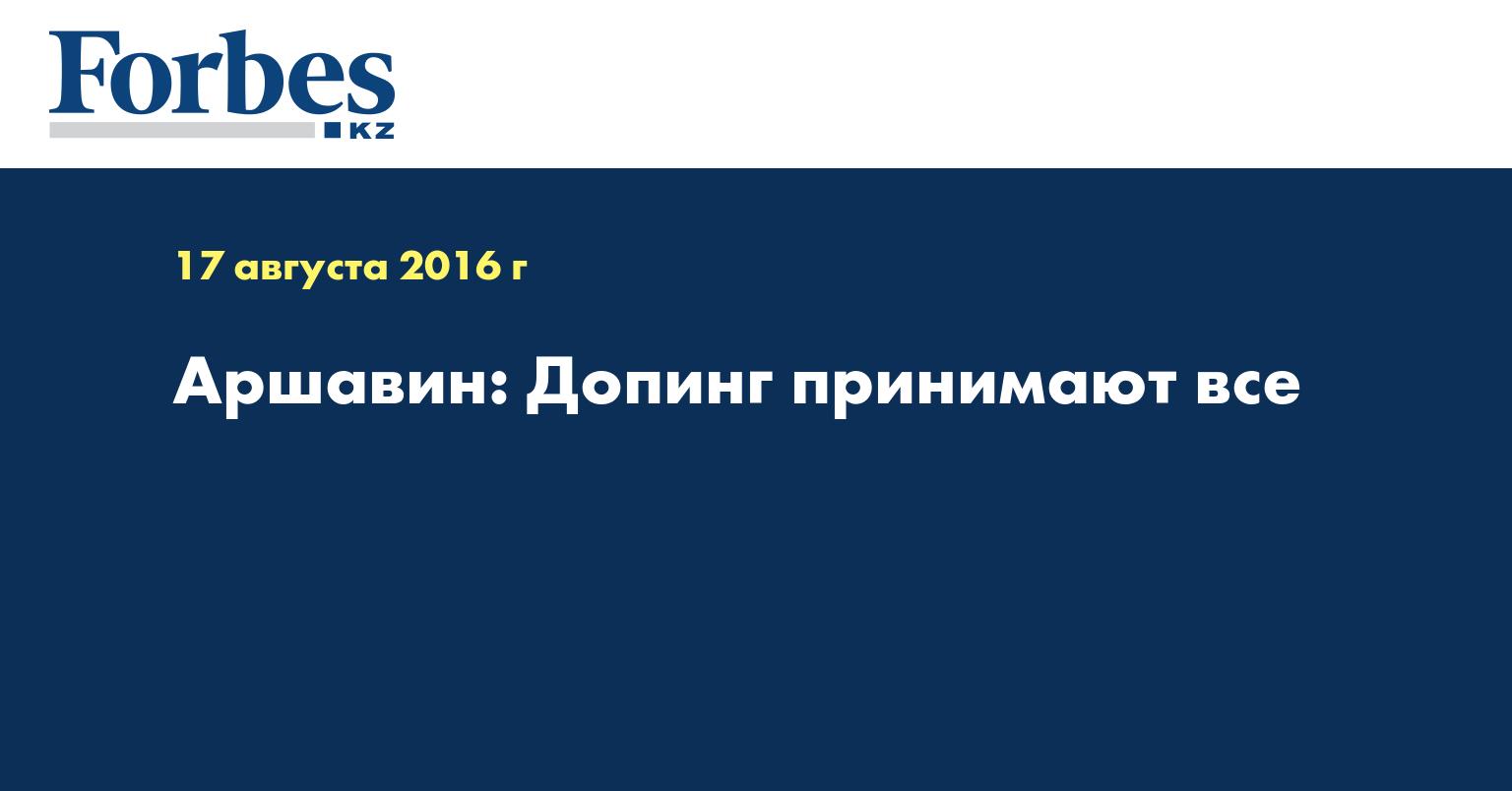 Аршавин: Допинг принимают все