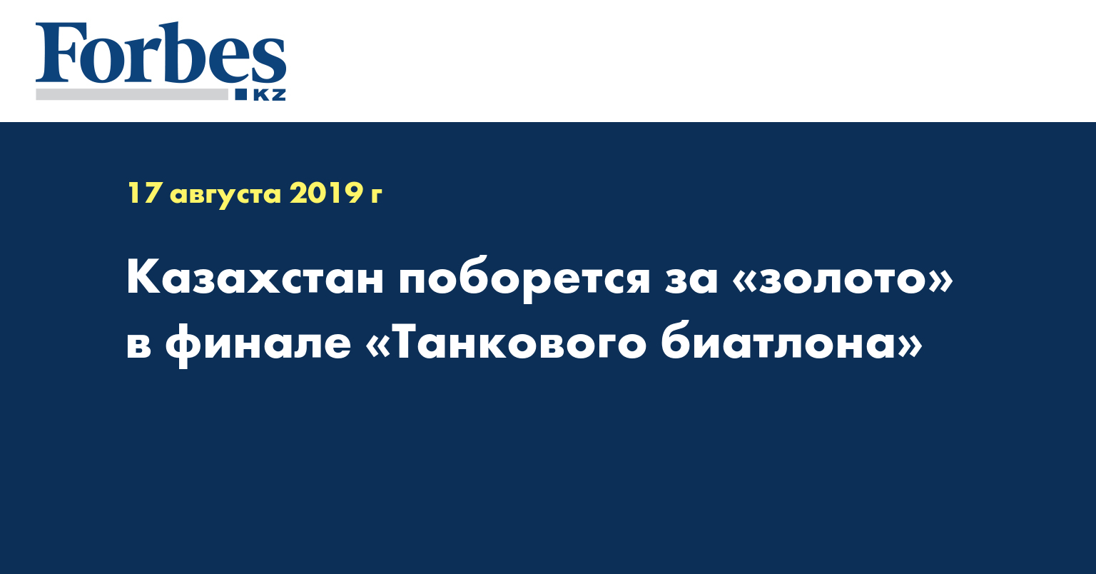 Казахстан поборется за «золото» в финале «Танкового биатлона»
